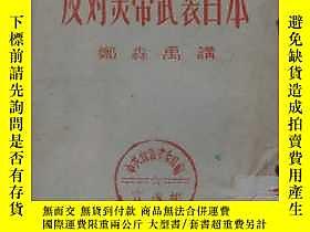 古文物罕見反對美帝武裝日本露天172363 鄭森禹 天津出版社  出版1951