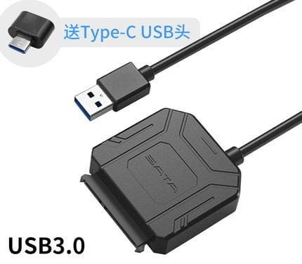 USB3.0轉SATA 硬盤轉接線 USB轉SATA 傳輸線 SATA 硬碟 SSD硬碟  可外接供電