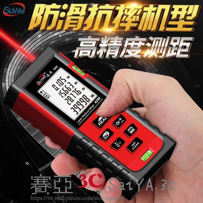 雷射測距儀高精度電子尺紅外線測距儀40m