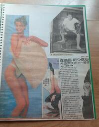 【明星收藏品】 --《 布魯克雪德絲 + 加勢大周 》絕版雜誌內頁收集 / 1張--**愛麗絲夢遊** --4-29