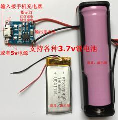 [含稅]鋰電池專用USB充電板充電器 模組 電路板 電子diy製作套件