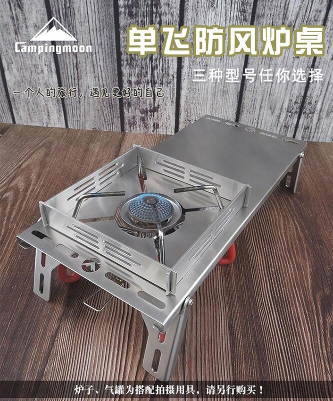 SOTO ST-310專用 折疊隔熱桌板  現貨