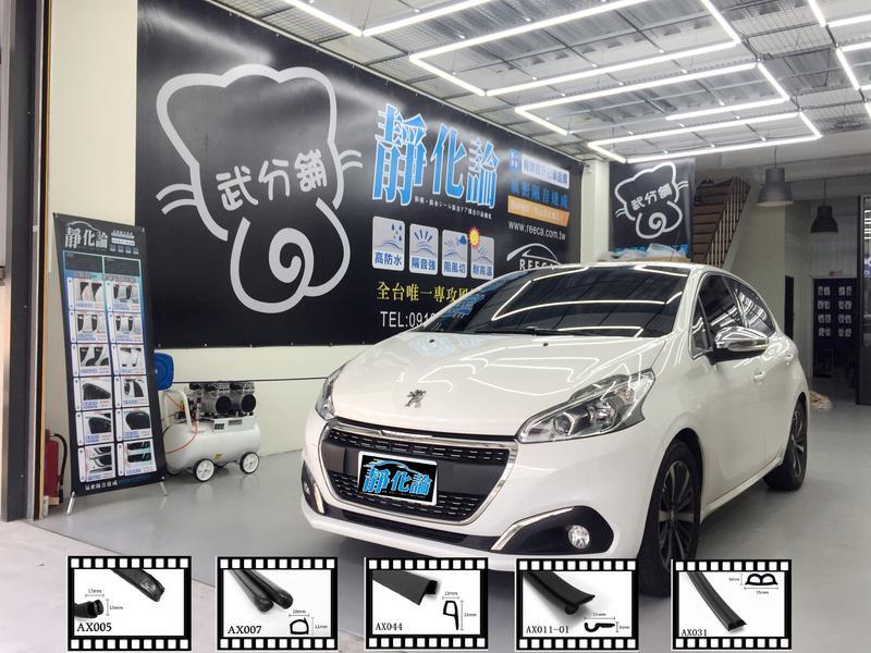 【武分舖】Peugeot 208 專用 B柱+C柱+4車門下緣+後尾門上緣+後箱左右側(AX031) 汽車隔音條-靜化論