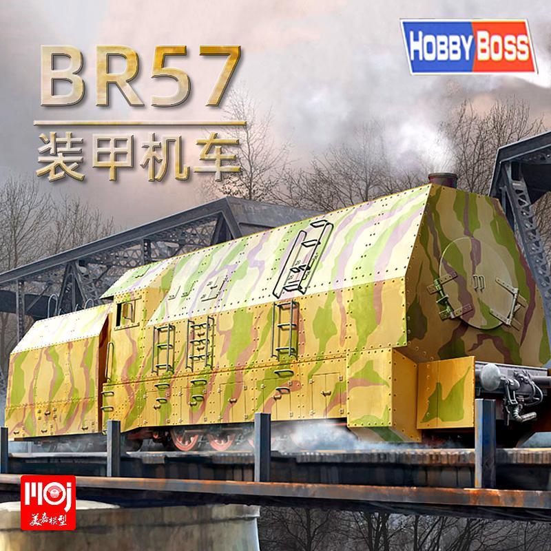 【汽車模型-免運】小號手軍事靜態拼裝模型擺件1/72 德國BR57裝甲機車82922美嘉模型