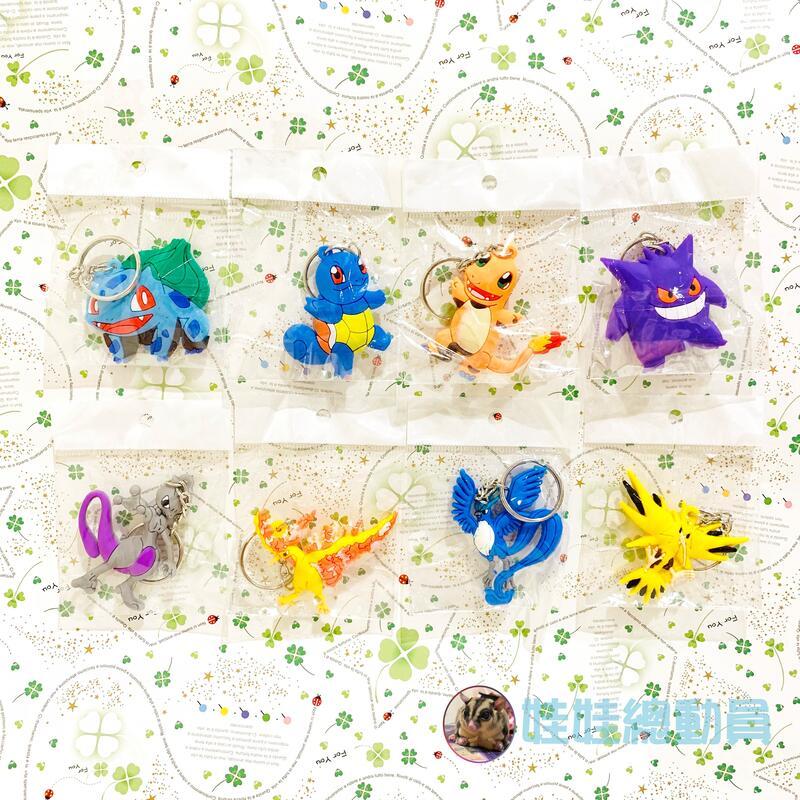 寶可夢 鑰匙圈 3D 吊飾 多款可選 耿鬼 超夢 火焰鳥 急凍鳥 全新現貨 (娃娃總動員)