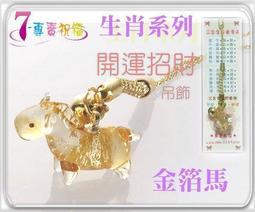【7-專賣祝福】 琉璃金箔馬手機吊飾 三合貴人與六合貴人