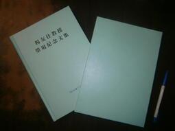 SH(全友二手書店)工具書~《楊友仕教授榮退紀念文集》無劃記│出版│/著│00•