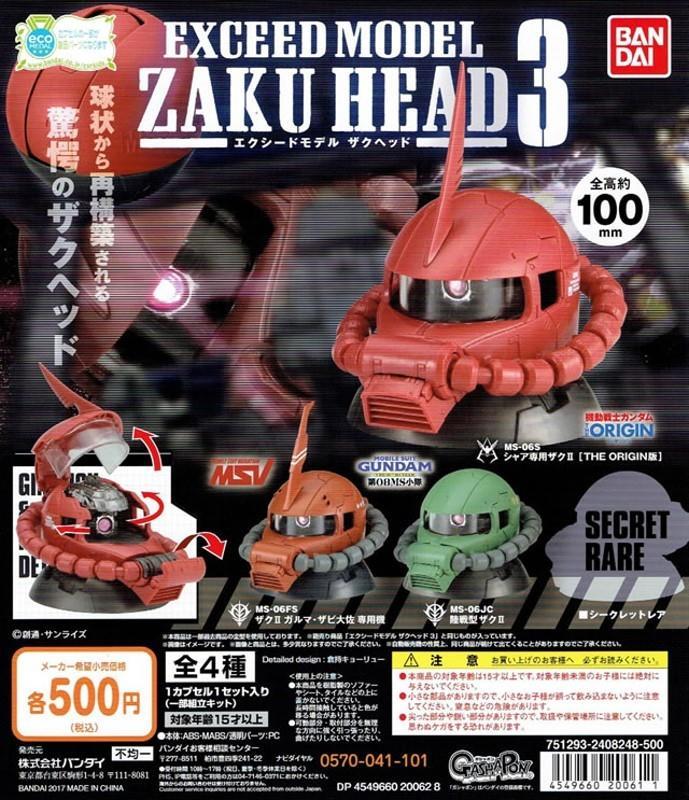 【歐賣小舖】現貨 BANDAI 轉蛋 機動戰士 鋼彈  EXCEED MODEL ZAKU HEAD 薩克頭3 大全4種