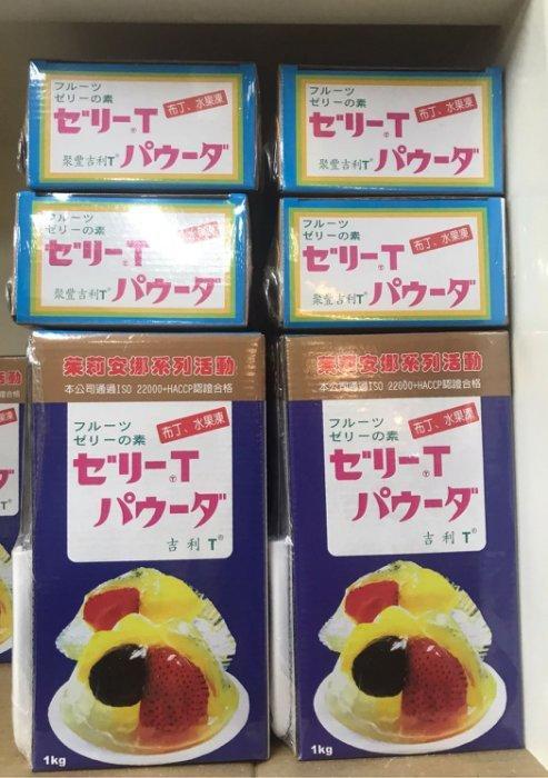 【嚴選】吉利T果凍粉