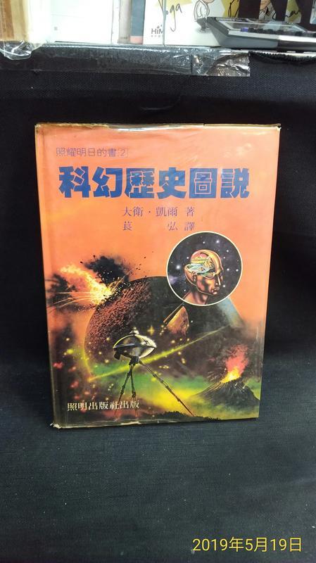 古今書廊二手書店《科幻歷史圖說》凱爾│照明│頁側自然泛黃