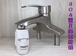 蝴蝶衛浴~304不鏽鋼雙孔大流量面盆水龍頭.SGS測試報告.雙孔面盆龍頭.