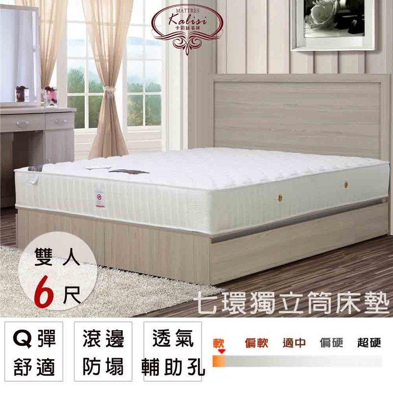 【UHO】范特絲英式6尺加大乳膠獨立筒床墊~3cm乳膠~Q感舒適~ 中彰免運