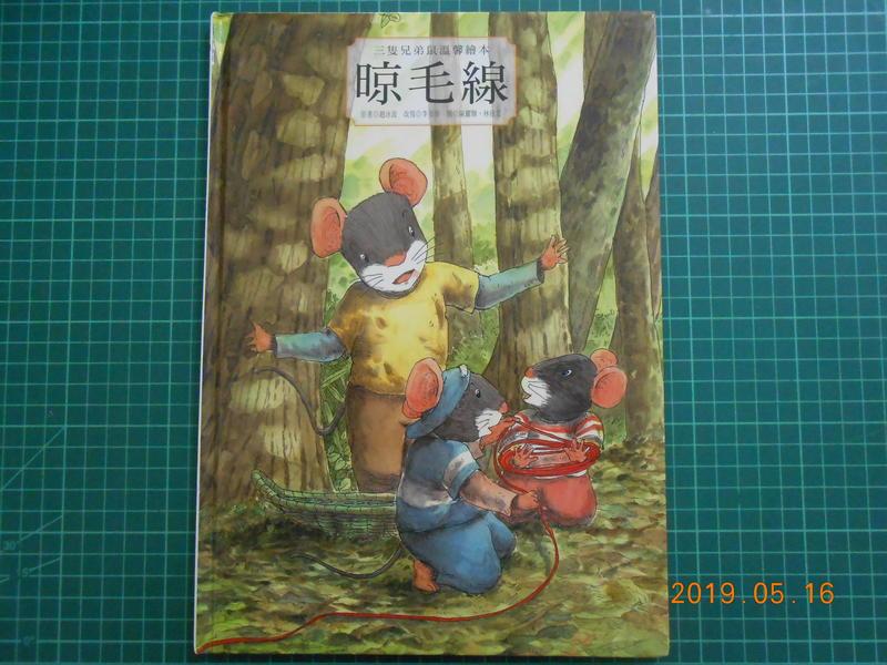 《 三隻兄弟鼠溫馨繪本~~晾毛線 》   趙冰波著   喬福圖書   89成新 【CS超聖文化2讚】