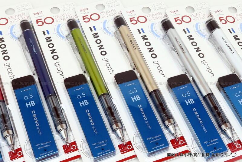 【圓融文具小妹】日本 TOMBOW 蜻蜓 MONO 自動鉛筆 在台50周年紀念 0.5mm 送鉛芯組 237i #120
