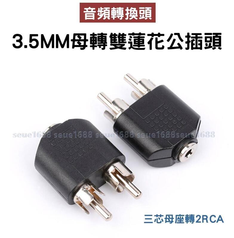 附發票『音頻轉換頭3.5MM母轉雙蓮花公插頭』2RCA蓮花公頭/公RCA頭一分二轉耳機音頻線座