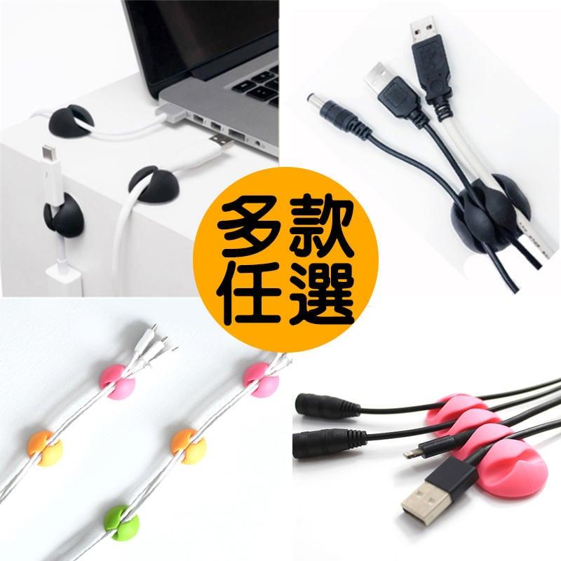 桌面固線器 黏貼式 集線器 收線器 傳輸線 充電線 電線收納