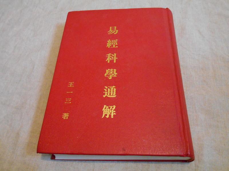海王子二手書//易經科學通解 王一三 --AM2