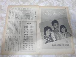 W020 雜誌內頁 // 港劇小說(我愛美人魚(上)何家勁.李賽鳳.王小鳳.李愛華....等 ..9張16頁