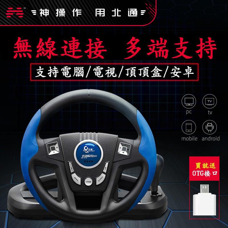 北通PC電腦賽車安卓電視無線遊戲方向盤歐卡2卡車模擬駕駛器學車 安卓電視 機頂盒 電腦PS3通用