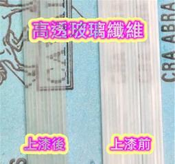 高透玻璃纖維棒 1.0 / 1.2mm  (滿10支出貨) 浮標腳 Diy 浮標材料 電子浮標