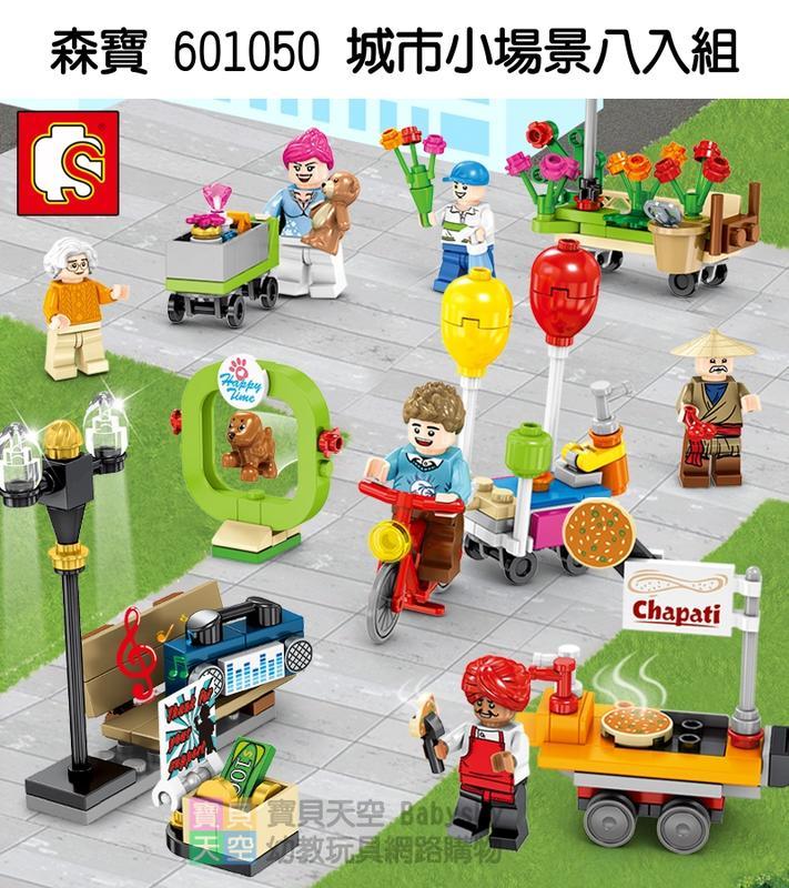 ◎寶貝天空◎【森寶 601050 城市小場景八入組】小顆粒,城市建築人物,積木公仔人偶,可與LEGO樂高積木組合玩