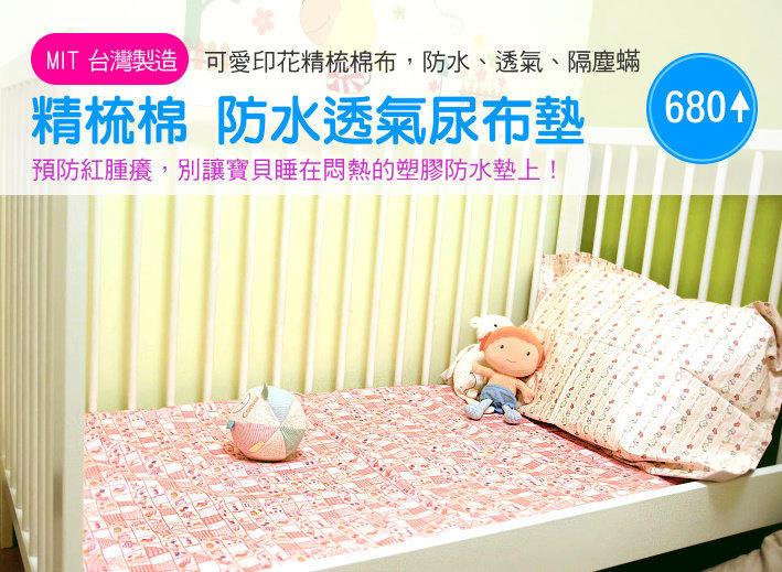 【小玩家】國產精梳棉 防蟎防水透氣尿墊 嬰兒 兒童床單 保潔墊 防水墊 野餐墊 生理墊 看護墊 產褥墊 尿布墊