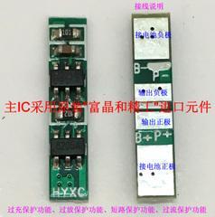 [含稅]3.7V鋰電池18650聚合物電池 保護防過放短路過充電保護板 電流3A