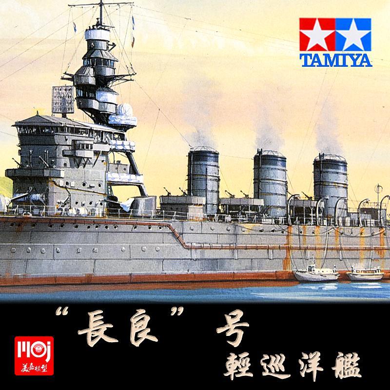 【汽車模型-免運】靜態拼裝艦艇船只仿真模型擺件1/700長良輕巡洋艦TA31322美嘉