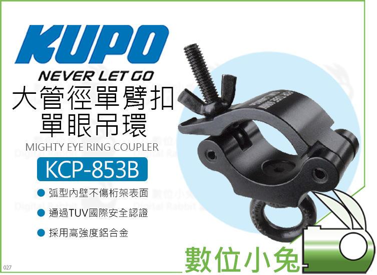 數位小兔【KUPO KCP-853B 大管徑單臂扣 單眼吊環 黑】桿夾 安裝夾具 夾座 管夾 管徑48-60MM 快扣
