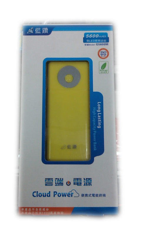 沙鹿-大快樂通訊 藍鑽 行動電源 [5600]mAh 充電 電池 移動電源 攜帶電池 HTC Samsung Sony Moto rola 平板 acer asus 手電筒