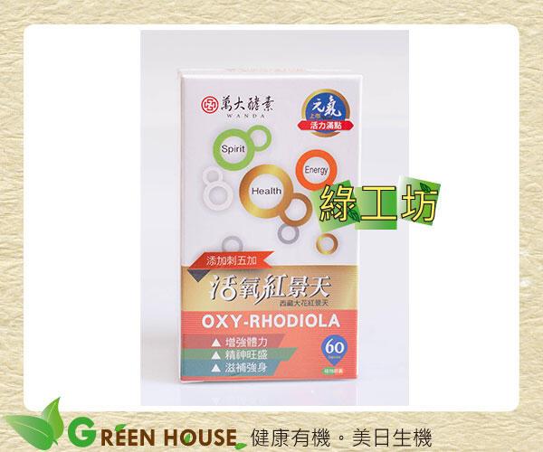 [綠工坊]  全素 活氧紅景天 添加 刺五加 60顆/盒 萬大酵素