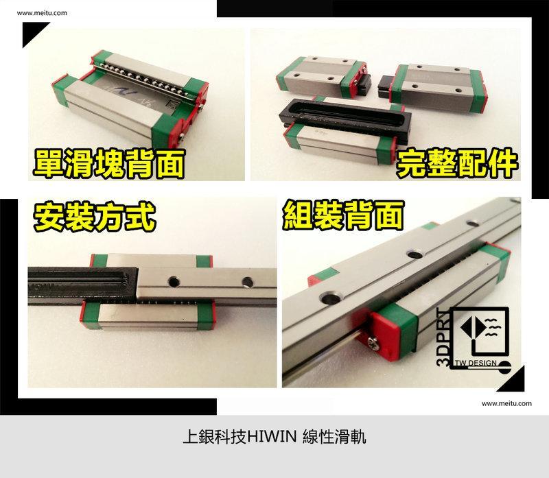 【3DPRT 專賣店】★331332★定製長度 線性 滑軌 台灣 上銀科技 HIWIN MGW 微小型微小寬幅型