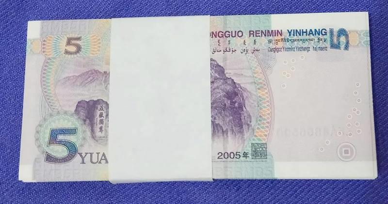 中國2005年5元新鈔100連號,1000+面額2500及含面額每組3500元