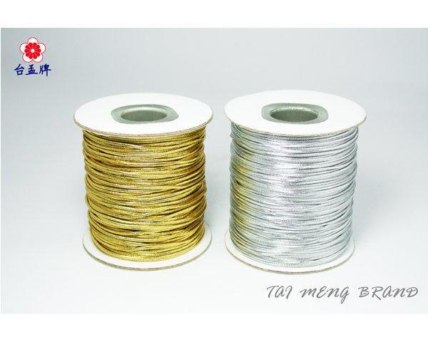 台孟牌 1.2mm 1.5mm 彈性 金蔥 銀蔥 圓鬆緊帶 (金線、束帶、鬆緊繩、禮品禮盒、飾品、手工藝、吊牌、包裝)