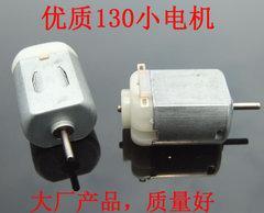 [含稅]微型130直流小電機電動機四驅車風扇玩具馬達科學實驗科技小製作