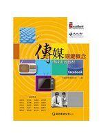 《傳媒關鍵概念:傳媒素養教材》ISBN:9577324762│卓越新聞獎基金會/主編│九成新