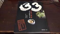 F2-9《好書321KB》【人物歷史宗教】京都33祝福-美好又享樂的觀音寺之旅-曲培棻-天下文化