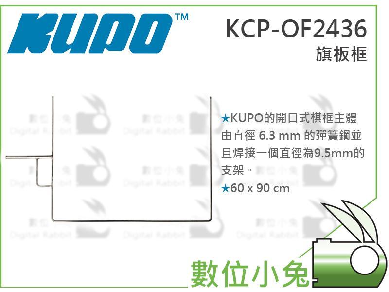 """免睡攝影【KUPO KCP-OF2436 24""""x36"""" 旗板 框架】旗板架 攝影棚 遮光旗 控光幕 C架"""