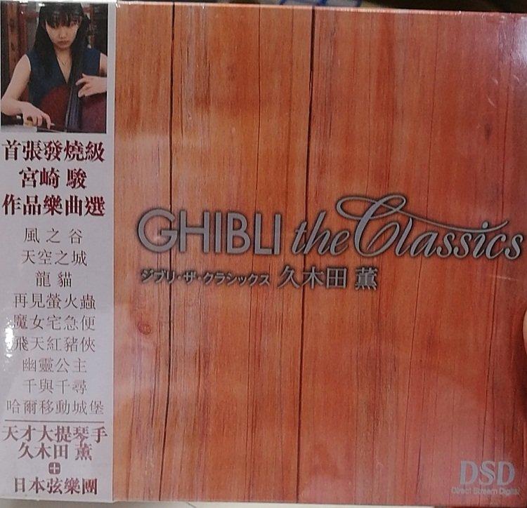 詩軒音像宮崎駿 大提琴CD-dp070