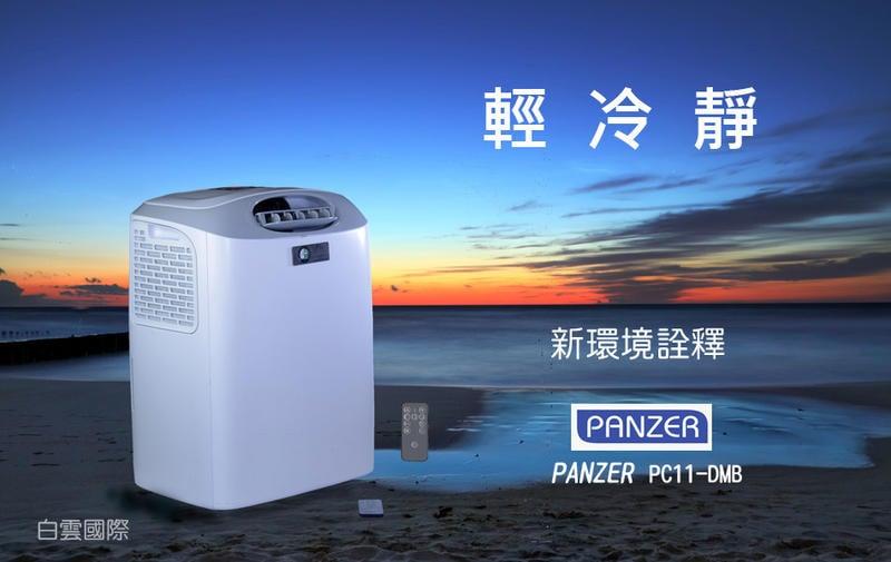 德國高科技全世界最小移動冷氣空調 PANZER 露營車 小木屋 辦公室輔助清倉特賣