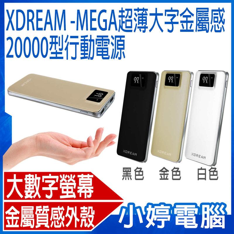 【小婷電腦*行動電源】全新 XDREAM MEGA超薄大字20000型行動電源 雙USB輸出 金屬噴砂材質