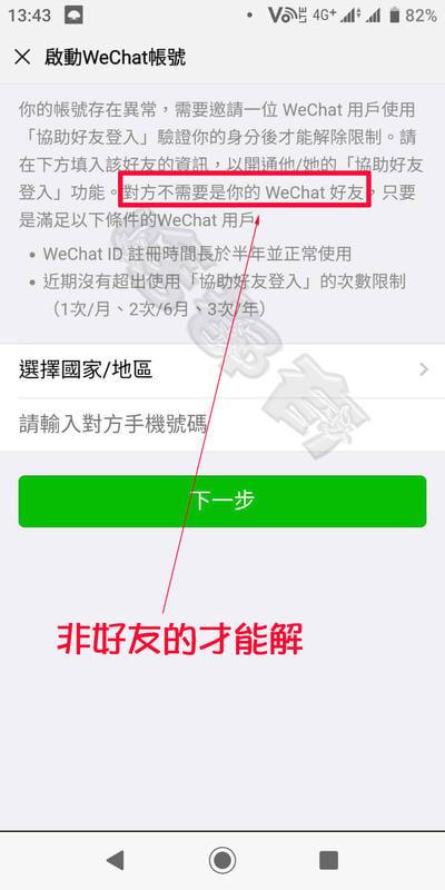 微信 wechat 帳號 註冊 解封 簡訊認證 輔助驗證 認證碼 微信帳號解除封鎖 微信好友輔助 台灣 帳號自助解封