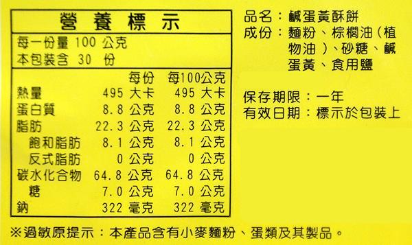 【吉嘉食品】台灣親親鹹蛋黃酥餅 單包裝 300公克65元 600公克115元 3000公克批發價520元