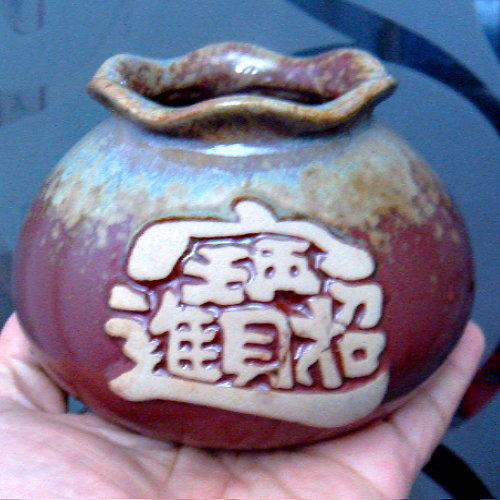 招財進寶浪口小甕(台灣鶯歌製造~陶瓷聚寶盆/花器/招財進寶)~開幕 新居 禮品(隨機取樣)
