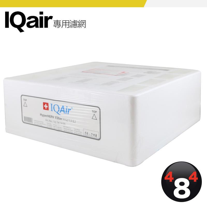 全新原廠貨 盒裝 Iqair healthpro 250(plus) 濾網 HyperHEPA HEPA 濾芯