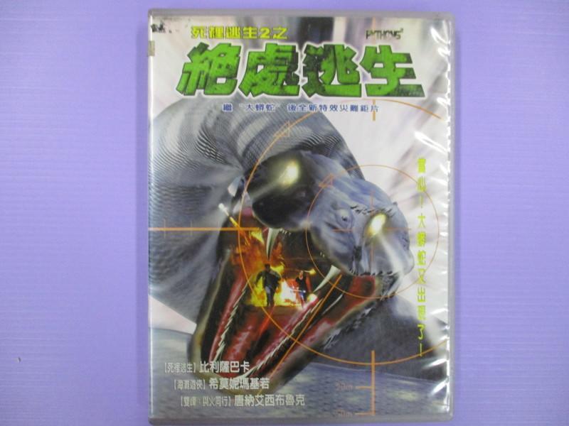 【大謙】《 死裡逃生2之絕處逃生 》 台灣正版二手DVD