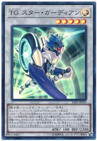 萬隆達* 遊戲王 1007   SAST-JP039 TG星之守護者 (亮面)