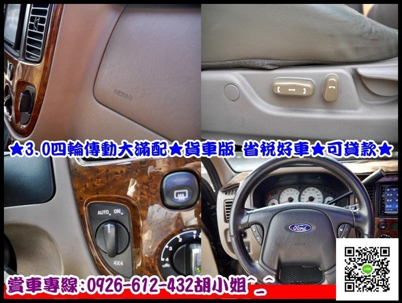 2003年 福特 ESCAPE 3.0 3500交車 四傳