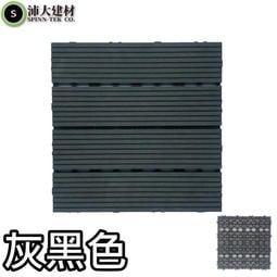《沛大建材》園藝拼接地板 塑木地板  巧拼板 四條板 陽台浴室DIY木地磚 【B59】