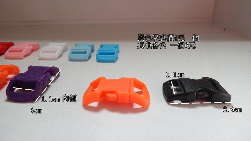 愛心手工材料鋪  塑鋼扣具 插扣 有弧度的插扣 更服帖 製作手鏈 手環 1.1cm 白色插扣